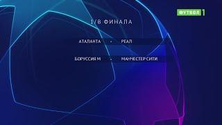 Лига чемпионов. Обзор матчей 24.02.2021
