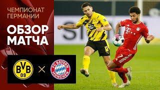 07.11.2020 Боруссия Дортмунд - Бавария - 2:3. Обзор матча