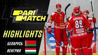 Беларусь – Венгрия – 3:2 | 17.04.2021
