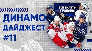 Динамо Дайджест №11: Динамовский старт и проблема лишнего билета