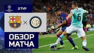 02.10.2019 Барселона - Интер - 2:1. Обзор матча