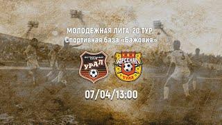 LIVE. «Урал-М» - «Арсенал-М» // МОЛОДЁЖНАЯ ЛИГА // 20 тур