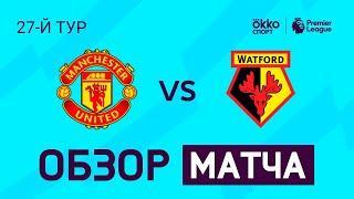 23.02.2020 Манчестер Юнайтед — Уотфорд. Обзор матча