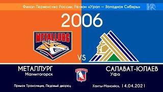 Металлург - Салават Юлаев 2006 г.р. 14.04.2021