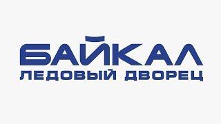 Кубок России - 2020. «Байкал-Энергия» Иркутск — «Сибсельмаш» Новосибирск