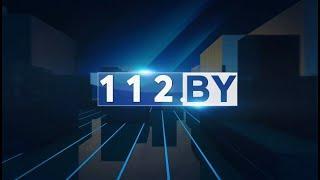 Интернет-проект 112.BY / Видеообзор чрезвычайных ситуаций от 24.12.2020