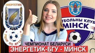 ЭНЕРГЕТИК-БГУ - МИНСК / ВЫСШАЯ ЛИГА / ПРОГНОЗ НА ЧЕМПИОНАТ БЕЛАРУСИ