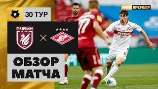 22.07.2020 Рубин - Спартак - 1:2. Обзор матча