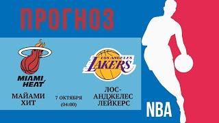 Майами - Лейкерс: прогноз на 7 октября [NBA] | Прогнозы на баскетбол | Прогнозы на баскетбол НБА