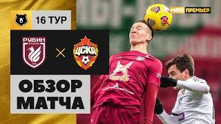 29.11.2020 Рубин - ЦСКА - 1:0. Обзор матча