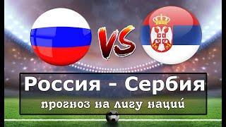 ⚽СТАВКИ НА ФУТБОЛ⚽ЛИГА НАЦИЙ УЕФА/ПРОГНОЗ РОССИЯ СЕРБИЯ 03.09.2020