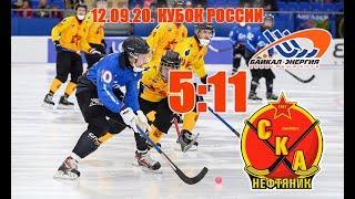 Кубок России. Байкал-Энергия - СКА-нефтяник - 5:11