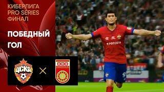 Киберлига Pro Series. Финал. ЦСКА - Уфа. 2-й матч. Победный гол