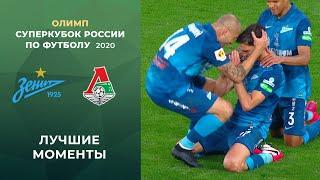 Зенит - Локомотив. Олимп Суперкубок России по футболу 2020. Лучшие моменты