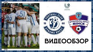 Динамо-Брест – Минск | Видеообзор