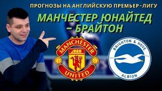Манчестер Юнайтед - Брайтон. АПЛ. Прямая трансляция. Смотреть ставки и прогнозы на футбол