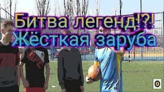 Битва легенд!?! Жесткая заруба)))