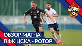 Обзор матча: ПФК ЦСКА - Ротор 0:0