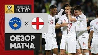 17.11.2019 Косово - Англия - 0:4. Обзор отборочного матча Евро-2020