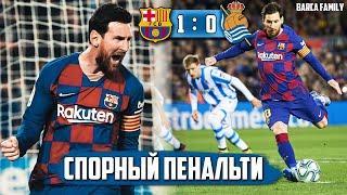 Справедливо ли победила Барса? | Барселона - Реал Сосьедад 1:0