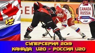 Canada Russia Series 2019  | Россия U20 - QMJHL Сnada | Game 2  | Обзор матча