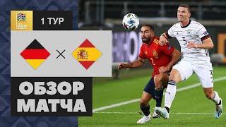 03.09.2020 Германия - Испания - 1:1. Обзор матча