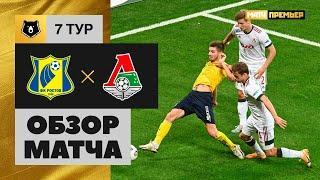 14.09.2020 Ростов - Локомотив - 0:0. Обзор матча