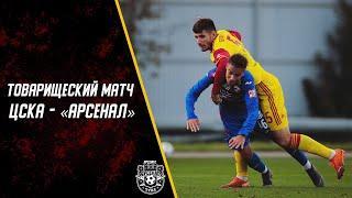 Товарищеский матч | ЦСКА - Арсенал 1:1