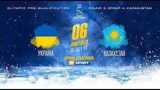 Казахстан – Украина Квалификация ОИ-2022. Хоккей. Обзор матча.