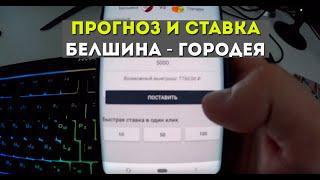 БЕЛШИНА ГОРОДЕЯ ПРОГНОЗ  Прогнозы на Футбол   Чемпионат Беларуси