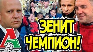 Зенит Локомотив 6-1 Обзор матча | Зенит чемпион | Локомотив молодцы | Разбор РПЛ