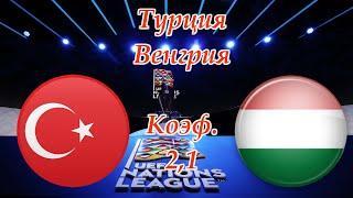 Турция - Венгрия / Лига Наций 3.09.2020 / Прогноз и Ставки на Футбол