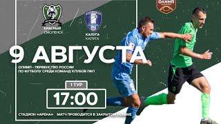 "09.08.20 ФК ""Красный""   -  ФК ""Калуга"