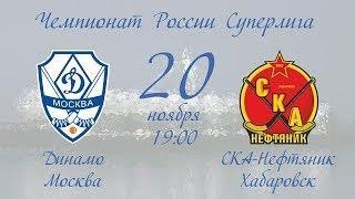 Динамо (Москва) - СКА-Нефтяник (Хабаровск) | 20.11.19