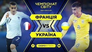 Франція – Україна. Відбір на Чемпіонат світу. Скорофутбол