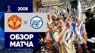 Манчестер Юнайтед - Зенит. Обзор Суперкубка УЕФА 2008