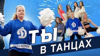 ТЫ В ТАНЦАХ. Болельщица в группе поддержки Динамо СПб