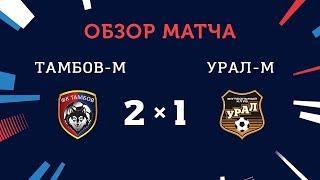 "Видеообзор матча ""Тамбов-М"" - ""Урал-М"" (2:1)"