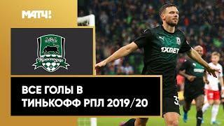 Все голы «Краснодара» в Тинькофф РПЛ сезона 2019/20
