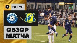 12.07.2020 Оренбург - Ростов - 0:0. Обзор матча