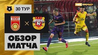 22.07.2020 Уфа - Арсенал - 0:0. Обзор матча