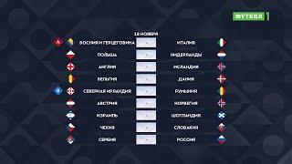 Лига наций. Обзор матчей 18.11.2020