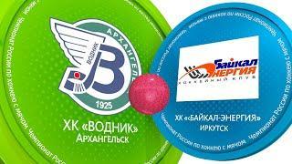 Матч «Водник» – «Байкал-Энергия». Прямой эфир РЕГИОНА 29