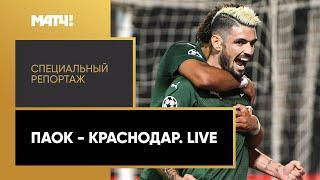 «ПАОК - «Краснодар». Live». Специальный репортаж