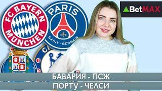 БАВАРИЯ - ПСЖ / ПОРТУ - ЧЕЛСИ / ОБЗОР BetMAX / ЛИГА ЧЕМПИОНОВ