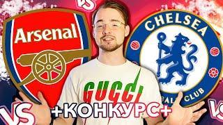Арсенал Челси прогноз | Кубок Англии