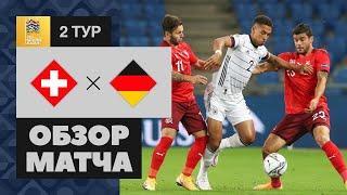 06.09.2020 Швейцария - Германия - 1:1. Обзор матча