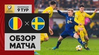 15.11.2019 Румыния - Швеция - 0:2. Обзор отборочного матча Евро-2020