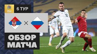 18.11.2020 Сербия - Россия - 5:0. Обзор матча
