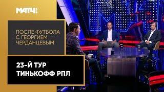 «После футбола с Георгием Черданцевым». Выпуск от 21.06.2020